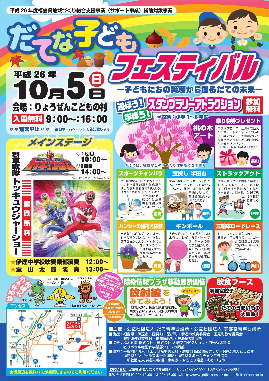 10/5(日)だてな子どもフェスティバル開催_f0296936_93681.jpg