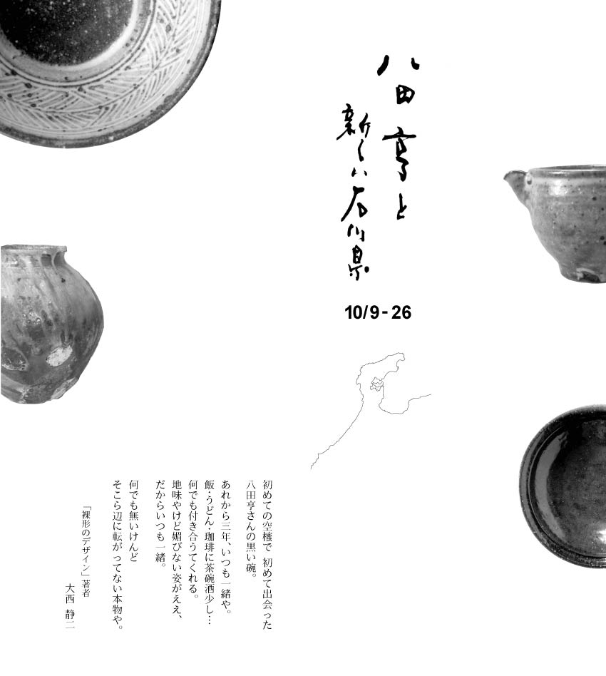 八田亨と新しい石川県 _d0210537_1617476.jpg