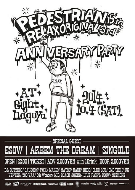 PEDESTRIAN 15th and RELAX ORIGINAL 3rd Anniversary Party_e0121640_19555398.jpg