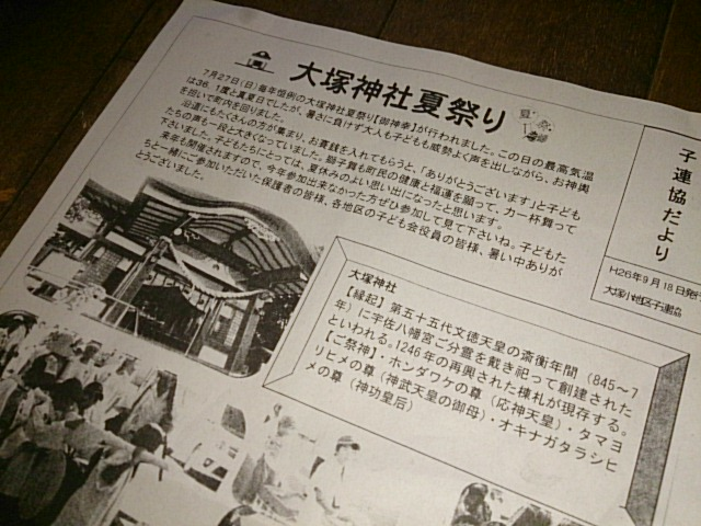 夏祭り記事を_c0045448_8122991.jpg