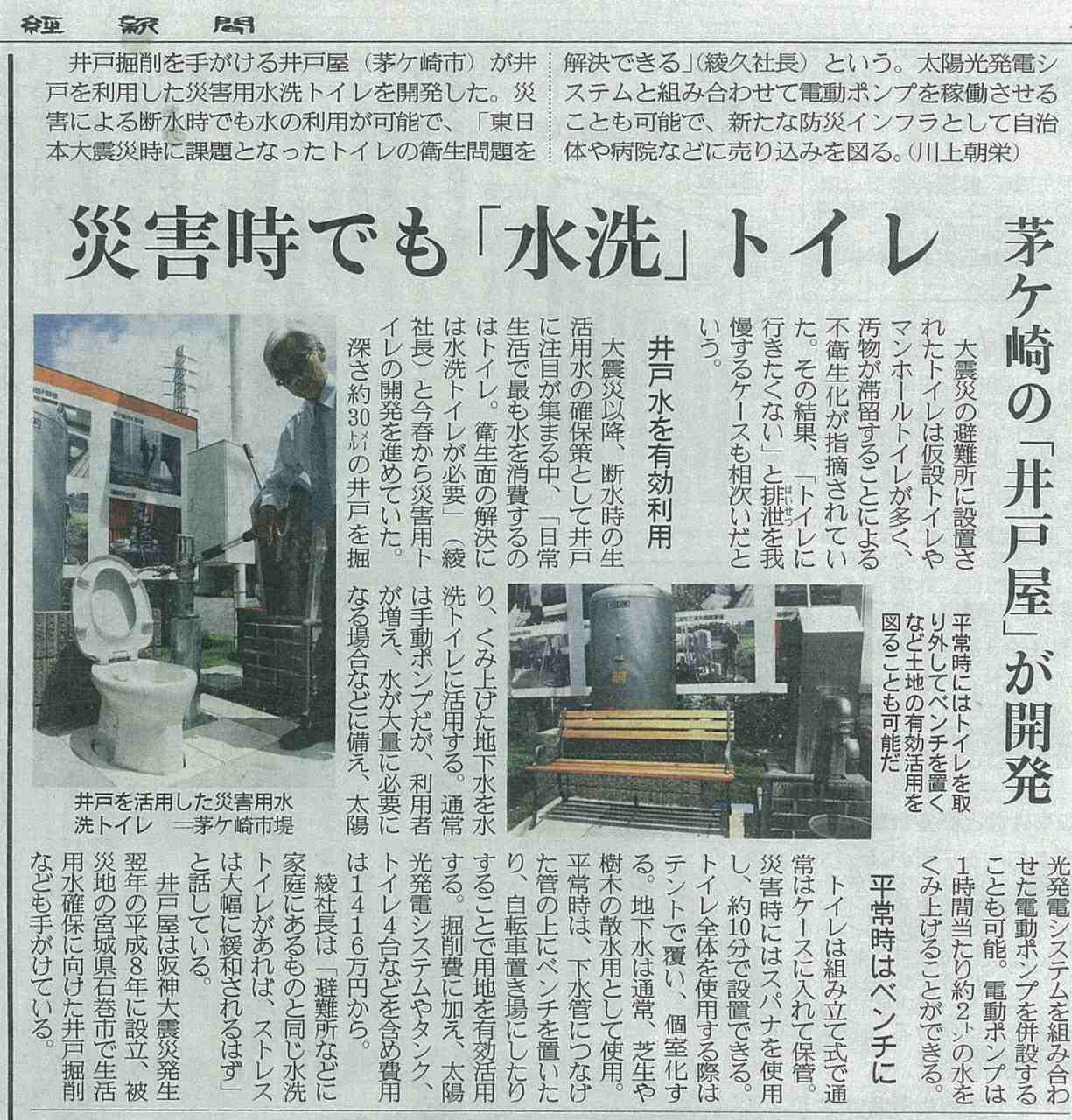 災害用水洗トイレが新聞に掲載されました_b0170161_11484598.jpg