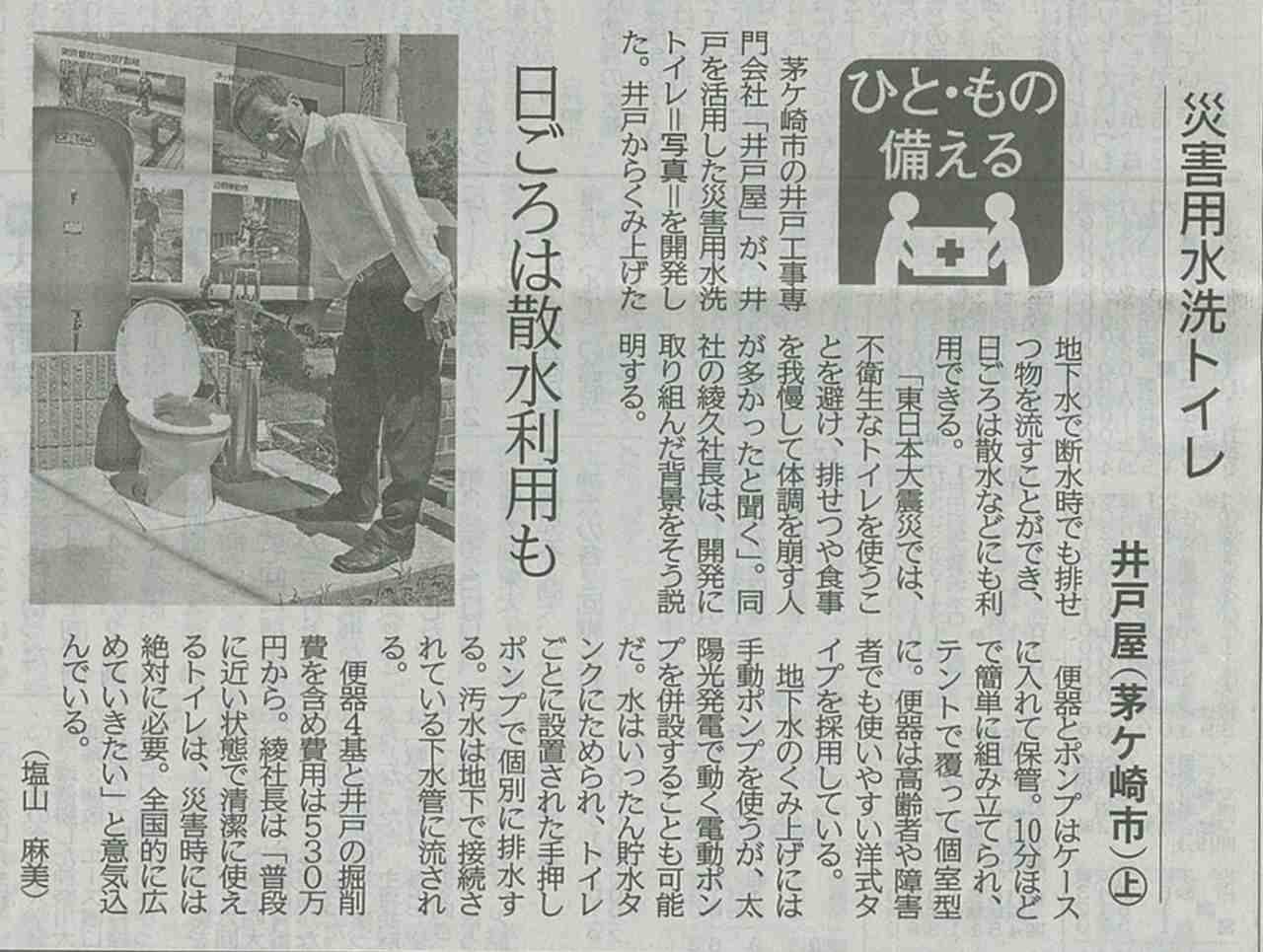 災害用水洗トイレが新聞に掲載されました_b0170161_11513830.jpg