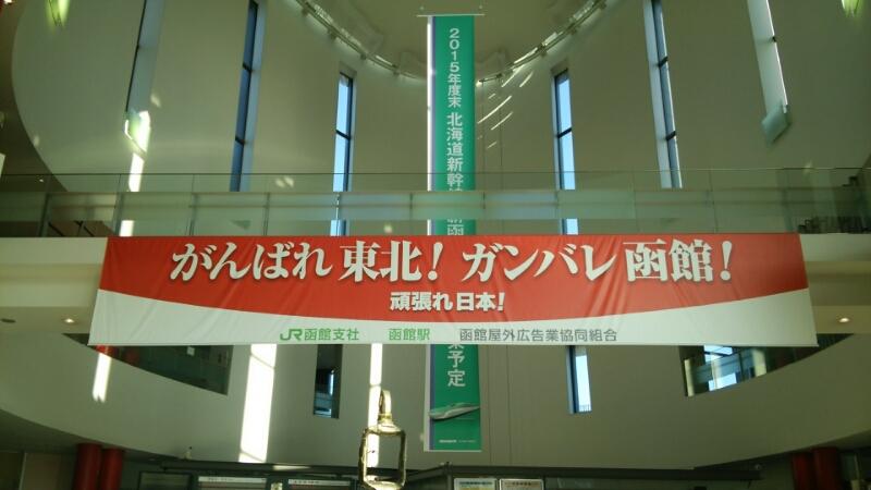 函館駅_b0106766_235037100.jpg