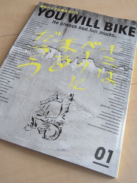 YOU WILL BIKE has been released!!_a0145275_18374523.jpg