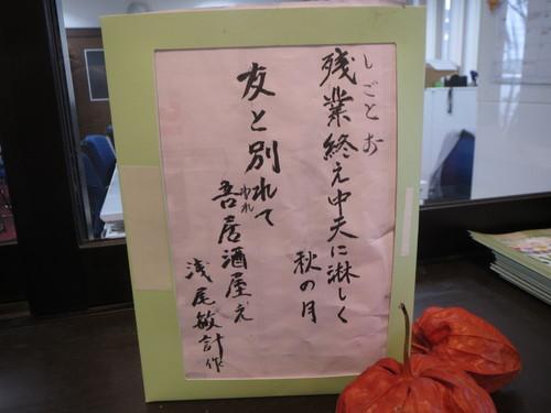 9月 季節の一句_a0158095_16275047.jpg