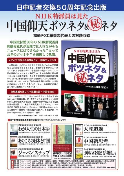 日中記者交換50周年記念出版、日本僑報社書籍特集作成_d0027795_14314938.jpg