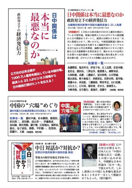 日中記者交換50周年記念出版、日本僑報社書籍特集作成_d0027795_1432026.jpg
