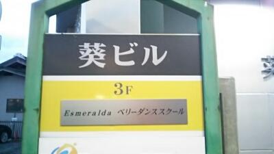 Esmeraldaベリーダンススクール新規会員さん募集中♪_c0331805_1401145.jpg
