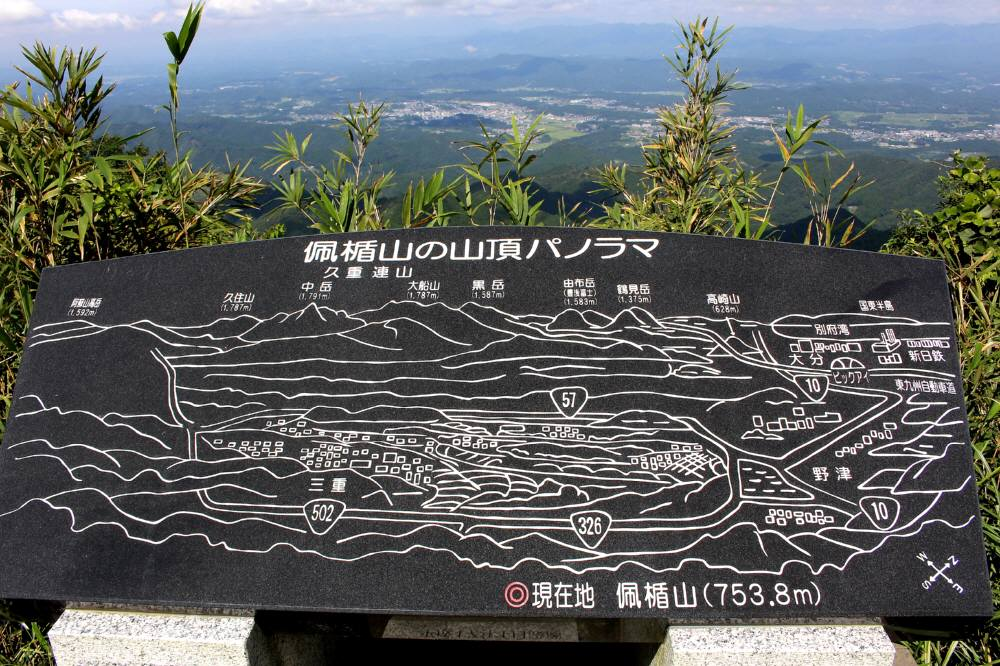 大分百山No98佩楯山 : 休日の山...