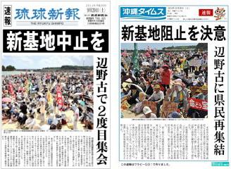 沖縄で2回目の基地反対大規模集会、東京・渋谷で連帯集会・デモ_f0212121_23195856.jpg