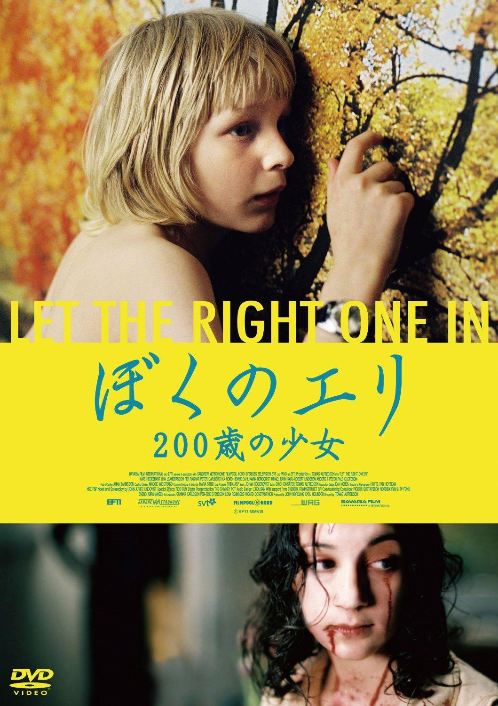映画『ぼくのエリ 200歳の少女』を観ました!_d0127925_1212121.jpg
