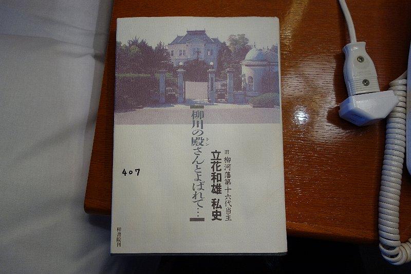 御花 松濤館_c0112559_9274135.jpg