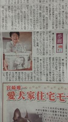 宮日新聞にエコバッグ掲載!_e0207360_21341037.jpg