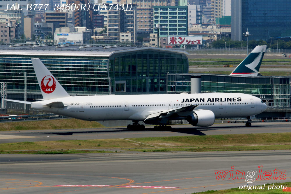 '14年 羽田(RJTT)レポート・・・JAL/JA743J_f0352866_125880.jpg