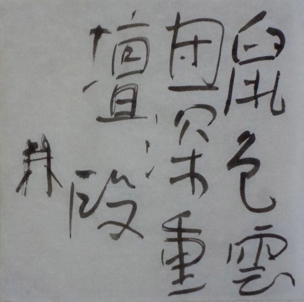 朝歌9月20日_c0169176_07434087.jpg