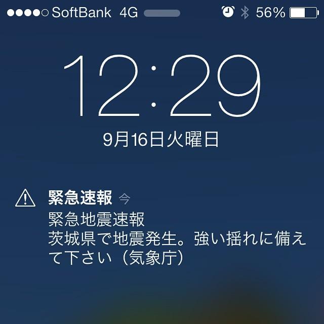 震度5弱_f0138807_2052530.jpg