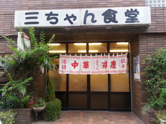 9/20 三ちゃん食堂@新丸子_b0042308_0413520.jpg