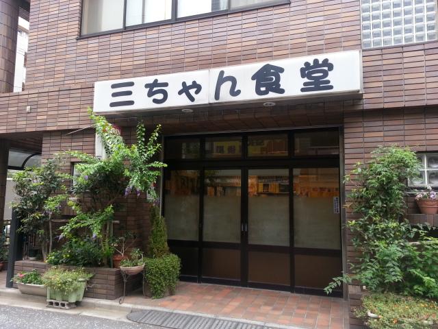 9/20 三ちゃん食堂@新丸子_b0042308_043992.jpg