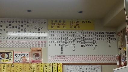 9/20 三ちゃん食堂@新丸子_b0042308_0483675.jpg