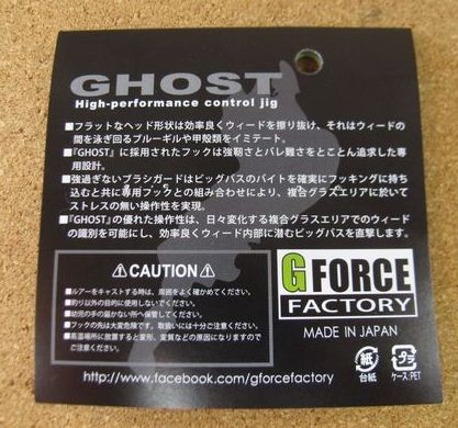 G-FORCE FACTORY  GHOST 3/8 & 1/2 oz入荷_a0153216_17534723.jpg