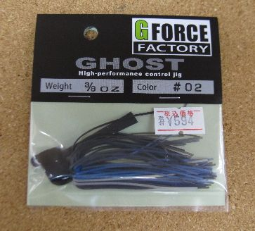 G-FORCE FACTORY  GHOST 3/8 & 1/2 oz入荷_a0153216_22183361.jpg