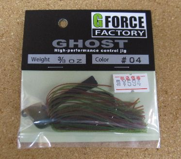 G-FORCE FACTORY  GHOST 3/8 & 1/2 oz入荷_a0153216_22184178.jpg