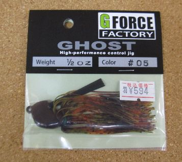 G-FORCE FACTORY  GHOST 3/8 & 1/2 oz入荷_a0153216_22191515.jpg