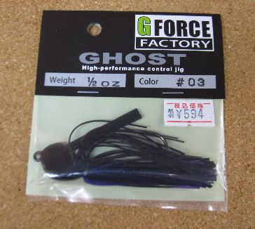 G-FORCE FACTORY  GHOST 3/8 & 1/2 oz入荷_a0153216_22194211.jpg