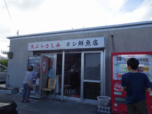 ヨシ鮮魚店のてんぷら_f0178416_2251914.jpg