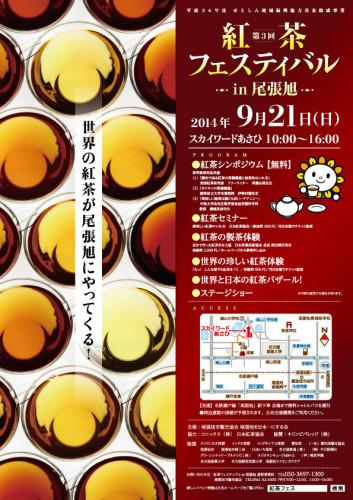 紅茶フェスティバル と 農村舞台_b0220318_23295421.jpg