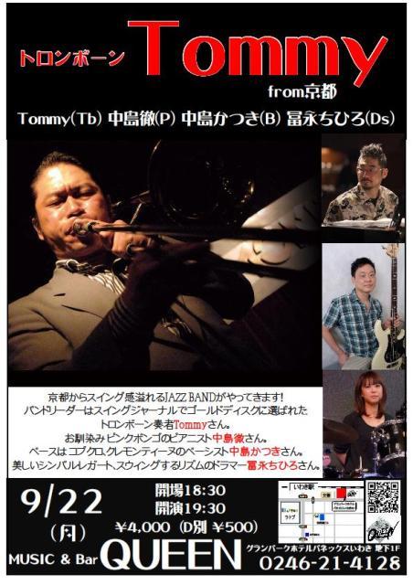 明日(9/22・月)はトロンボーンのTommyさんが京都からやってきます!_d0115919_22573654.jpg