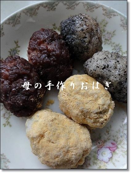 2014・秋のお彼岸_c0079828_21245855.jpg