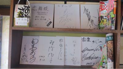 京菓子司    松楽_c0223630_1915362.jpg