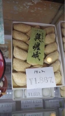 京菓子司    松楽_c0223630_192049.jpg