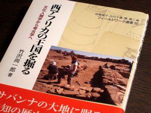 読書メモ:竹沢尚一郎『西アフリカの王国を掘る:文化人類学から考古学へ』_d0010432_21544176.jpg