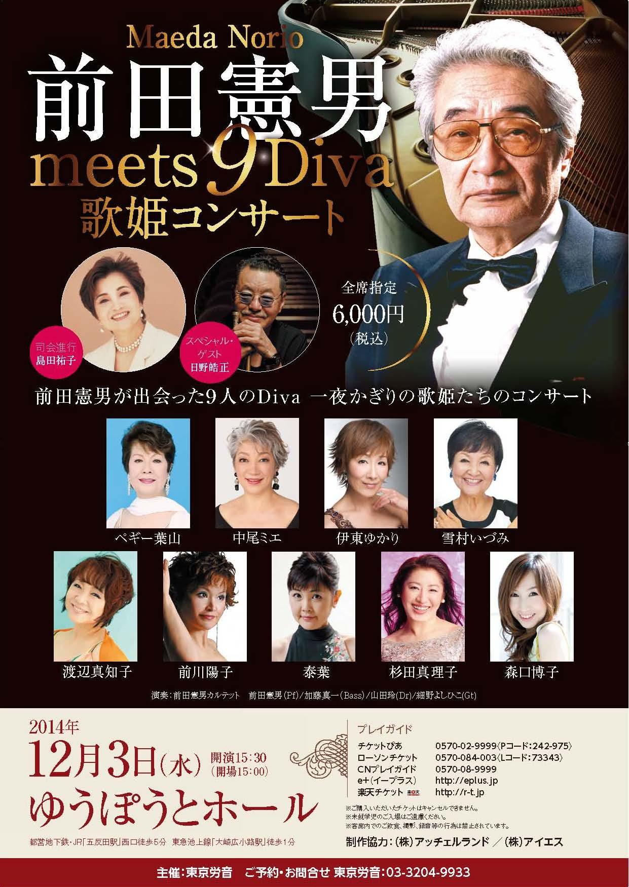 前田憲男 meets 9 Diva 歌姫コンサート_e0048332_1540536.jpg