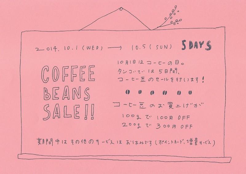 コーヒー豆のセール、2014。_b0241033_16305866.jpg