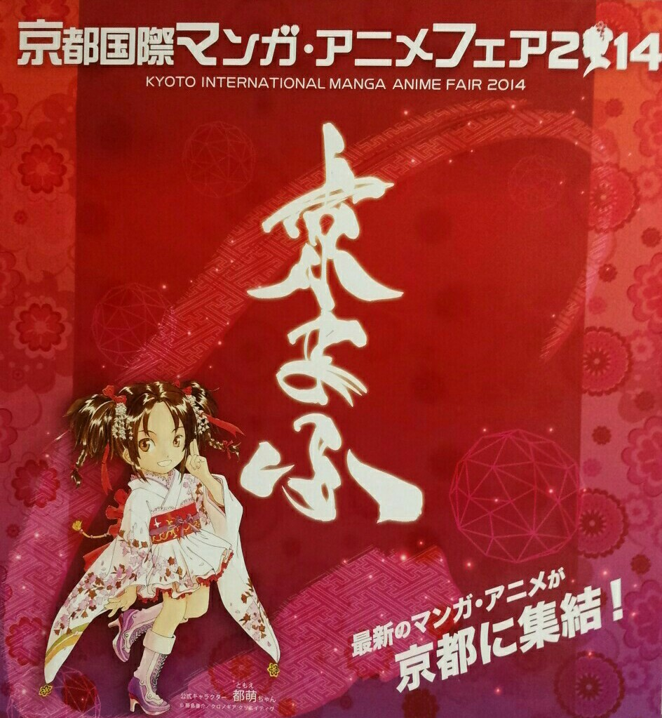 京都国際マンガ・アニメフェア2014&あいたい兵庫キャンペーン2014_a0218340_22460486.jpg