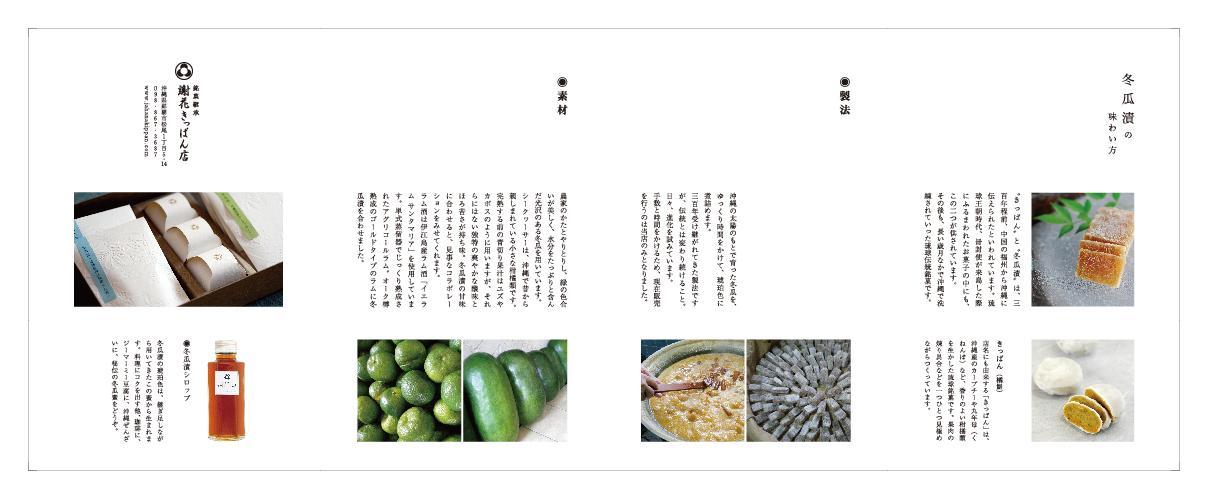 謝花きっぱん店 冬瓜漬の味わい方_c0191542_9395967.jpg