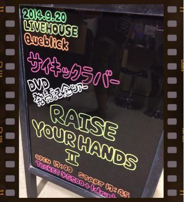 サイキックラバー in 福岡_e0115242_6555644.jpg
