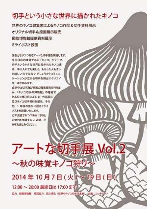 「アートな切手展Vol.2~秋の味覚キノコ狩り」_f0152544_9512085.jpg