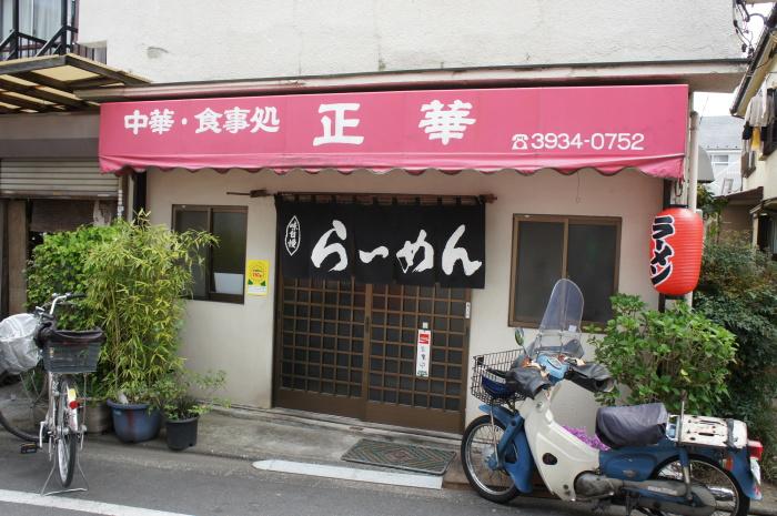 中華という食事処@正華 練馬_a0177651_11442379.jpg