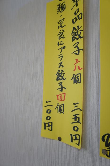 中華という食事処@正華 練馬_a0177651_11444174.jpg