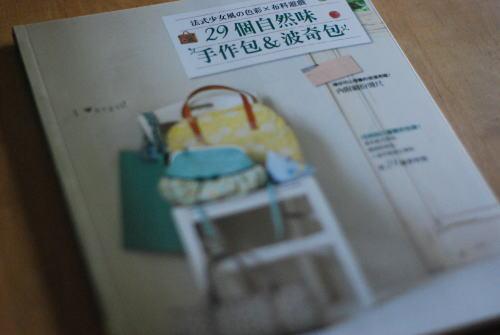 毎日のバッグとポーチ 繁体字版_d0091671_751375.jpg