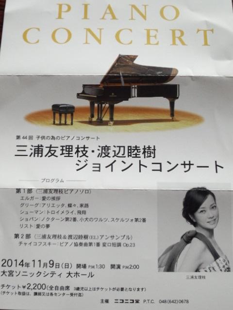 コンサートのお知らせ_e0040673_18104751.jpg