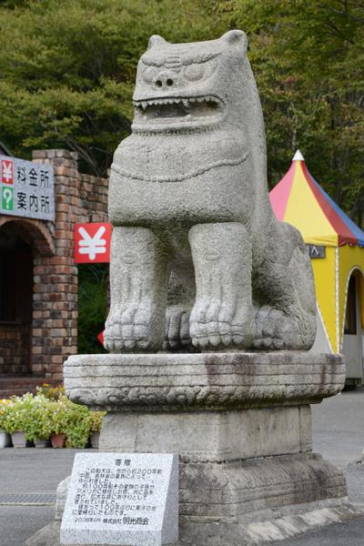 姫路の珍スポット!太陽公園_e0171573_22124979.jpg