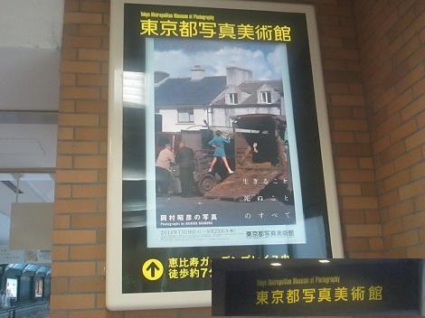 芸術の秋、岡村昭彦の写真展とMLBで、記録達成の話_d0183174_08242935.jpg