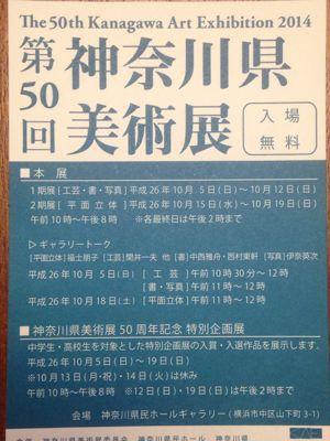 神奈川県美術展と仙台杜の都のクラフトフェア_d0179475_69482.jpg