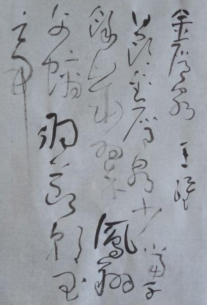 王維_c0169176_07540349.jpg