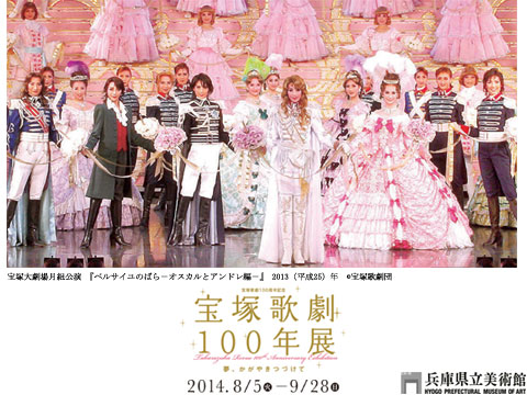 ◆OH~♪~タカラヅカ~~♪・・『宝塚歌劇100年展』_e0154682_19480515.jpg